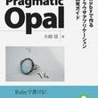 ブラウザアプリ開発の世界が広がる!『Pragmatic Opal Rubyで作るブラウザアプリケーション開発ガイド』発行技術書典シリーズ3月の新刊