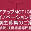 東京工業大学田町キャンパスで社会人向けMOTコース「サービスイノベーション集中コース(全10回)」が6月に開講!