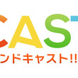声優やキャラクターと一緒に遊べる生配信! バンダイナムコエンターテインメントによる動画配信プラットフォーム「&CAST!!!」が配信開始
