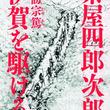 【電子版無料公開中!】朝日時代小説大賞出身作家<この春おすすめの時代小説>