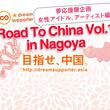 株式会社ドリームサポーターによるアイドル支援イベント第3弾「Road To China Vol.1 in Nagoya」が愛知県名古屋市で開催!
