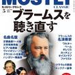 「ブラームスを聴き直す」を特集 モーストリー・クラシック5月号 3月20日発売
