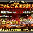 「みんなで にゃんこ大戦争」で対人戦型の新コンテンツ実装!記念イベントも同時開催!!