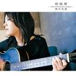 熊木杏里、1stアルバム「殺風景」を15周年特別仕様で再リリース