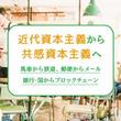 東京都の創業支援施設Startup Hub Tokyo トークイベント「近代資本主義から共感資本主義へ」を3月29日に開催。