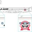 愛くるしいパンダが空を飛ぶ 南紀白浜空港開港と就航50周年にJAL「わかぱんジェット」登場