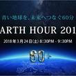 東京スカイツリー(R)、東京タワー、東京駅、コスモクロック21、原爆ドームが一斉消灯WWFジャパン『EARTH HOUR 2018』 全国一斉消灯の実施