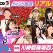 川崎競輪場イメージキャラクターユニット選出オーディション 最終審査ステージライブ開催