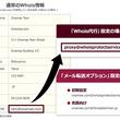 【GMOインターネット】「お名前.com」Whoisの個人情報を非公開でもメールを受け取れる「メール転送オプション」を提供開始