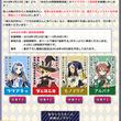 『あなたの四騎姫教導譚』のキャラクター人気投票が開催決定
