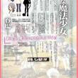劇場版『魔法少女まどか☆マギカ』に新キャラクター登場に6000RTも大拡散! え、釣りだった?