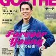 ファッション・内面・美容……男としての若さとは?「若さの秘密」を徹底検証! サッカー日本代表キャプテン長谷部誠の若さの秘密、そして勝利への情熱を高めてくれる逸品を紹介。「GOETHE」5月号本日発売