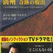 日本という国が消滅したら私たちはどうなるか。今夜、前編放送「どこにもない国」が投げかける問い