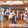 「多田くんは恋をしない」PV第2弾がAnimeJapanステージにて解禁!