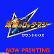 『流星のロックマン』シリーズのサントラBOXが発売決定