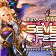 『セブンナイツ(Seven Knights)』 リリース777日記念イベント「セブンフェス」開催! 新SPキャラクター「イングリッド」参戦!