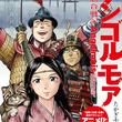 人気歴史コミック「アンゴルモア 元寇合戦記」と対馬がコラボ!
