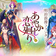 ボルテージ最新作!カードゲームタイプの新・恋愛ドラマアプリ「あやかし恋廻り」15人のキャラクターと最新映像を一挙公開