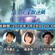 3月28日(水)20時より『23/7 トゥエンティ スリー セブン』バース7放送局vol.8