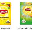 リプトンが紅茶でNTTドコモの新入社員を応援!