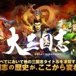 超大規模三国志戦略RPG『大三国志』、3月28日に新武将追加のアップデート。