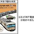 神戸電鉄開通90周年、北神急行電鉄開通30周年を記念して「コラボイラスト硬券セット」を発売します。