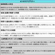 東京湾におけるSTS方式での船舶向けLNG燃料供給事業の共同検討に関する覚書を締結