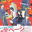 「放課後コラージュノート」高校生カップルのピュアな恋愛描くオムニバス作品