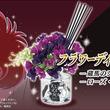【幽☆遊☆白書】皮肉だね…蔵馬の「シマネキ草」&ローズ・ウィップがモチーフのディフューザー発売