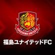 J3福島、30歳DFサントスを獲得…05年に浦和所属、元U20ブラジル代表