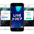 LINE LIVE、ライブ配信・SNS・クイズを組み合わせた参加型エンターテイメントSHOW「LIVEトリビア」を4月10日よりスタート