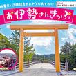 名鉄 近鉄 三重交通バスがセットに お伊勢さんきっぷ 発売