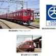 近畿日本鉄道 田原本線100周年記念 復刻塗装列車運行
