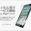 """Apple Pencilに対応した新しい9.7インチiPad""""フィルム貼りサービス""""UNiCASE各ストアでスタート!大型液晶の保護フィルムもお任せください!"""