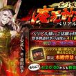 DMMGAMES『一血卍傑-ONLINE-』魔元帥ベリアル様が遂に英傑として参戦!
