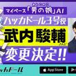 ニュースアプリ『ハッカドール』の公式キャラクター ハッカドール3号の声優を100万人の応募から武内駿輔に変更決定