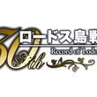 和製ファンタジーの金字塔『ロードス島戦記』 生誕30周年企画が始動!
