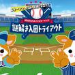 GWに横浜DeNAベイスターズファン向けリアル謎解きゲームイベントを横浜スタジアムで開催