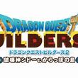 『ドラゴンクエストビルダーズ2 破壊神シドーとからっぽの島』公式サイトがオープン、主人公も公開