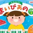 いっしょにひこう! はじめてのピアノ 3歳から使えるピアノ教本「まいぴあの」シリーズ 4月15日 3冊同時発売