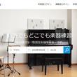 ヤマハの音楽教室&防音室を有料貸し出し シェアリングサービス試行開始