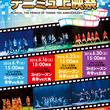 テニミュ3rdシーズン初の応援上映「シャカリキ応援!テニミュ上映祭」6月に開催