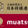 老舗寝具メーカー昭和西川が日本将棋連盟とタッグを組み(業務提携)、棋士へのサポートとコラボ商品の共同開発を順次発表
