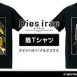 「Dies irae」ラインハルトが金箔でプリントされたTシャツなど新グッズ4点