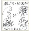 ヴィジュアル系ロックバンド・シドのサイン入り色紙をプレゼント!