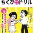 吉本新喜劇の「ちくび書きとりドリル」全国書店で発売