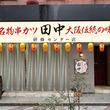 いつでも全ドリンクを216円均一(※)で提供する特別店舗 4月11日(水)に「串カツ田中 小伝馬町研修センター店」をオープンいたします。