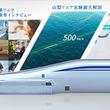 「リニア中央新幹線サイト」開設 計画ルートや工法、実験線3D映像などを掲載 JR東海