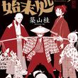 久米田康治が装画を担当、築山桂の謎解き時代小説「近松よろず始末処」