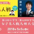 佐藤天彦名人、藤井聡太六段など多数棋士来場! 5月5日 「こどもの日 QTnet将棋Day2018」 開催